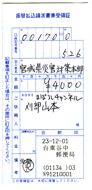 http://maboroshi-ch.com/maboblog/news/maboTfurikomi.jpg
