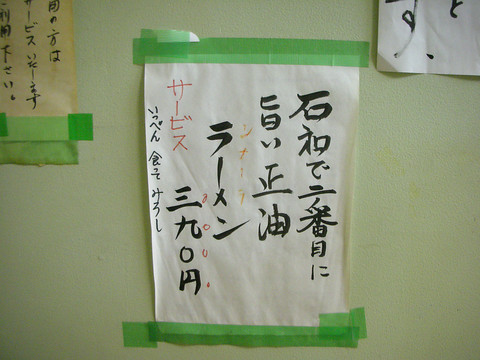 isawa-3.JPG