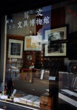 ミニ文具博物館