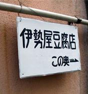 豆腐店この奥