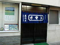 日本そば屋