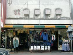 服飾雑貨の店